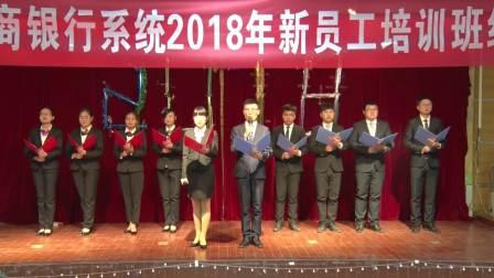 张家界农商银行2018年新员工培训结业典礼01