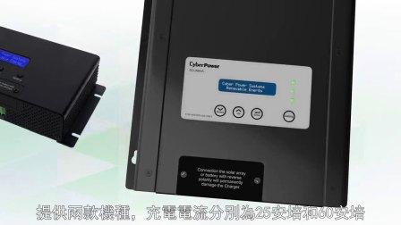 CyberPower硕天太阳能电池充电器