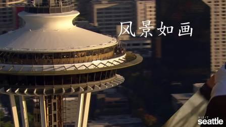 西雅图旅游局官方宣传片