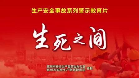 惠州生产安全事故系列警示教育片《生死之间》