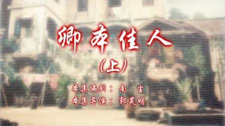 七十二家房客 第13季 111-112集 卿本佳人(上下)