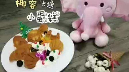 涛声万能小锅(椰蓉卡通蛋糕)