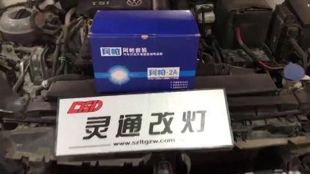 苏州灵通改灯-又一台凌渡升级阿帕2A套装-13511602198