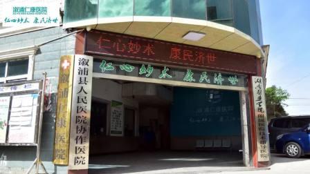 溆浦仁康医院