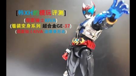 (韩XH)假面骑士KIVA 着装变身 加鲁鲁形态