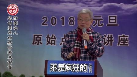 2018.1原始点徐州讲座-辨因5