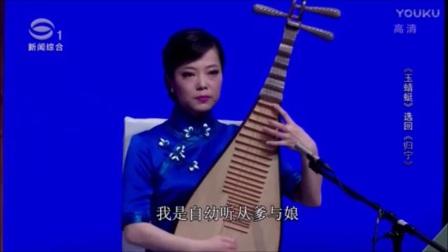 苏州评弹《玉蜻蜓 归宁》周三博 黄飞燕