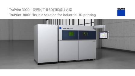 通快TRUMPF:TruPrint 3000 3D打印系统