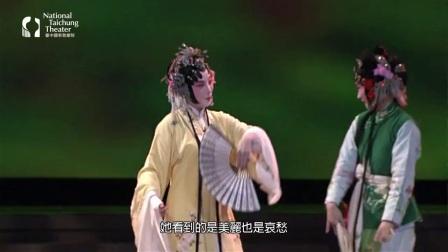 2017台中歌剧院 昆曲青春版《牡丹亭》選段直播 游园惊梦