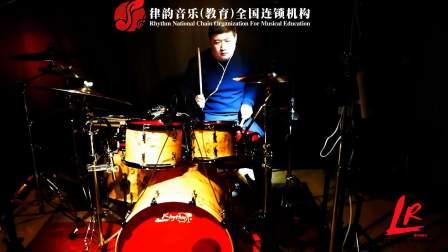 新款【红蜘蛛costom】(试听1乱打)鼓手李根,律韵音乐教育全国连锁机构