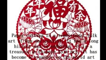 Chinese traditional paper-cut art中国剪纸艺术