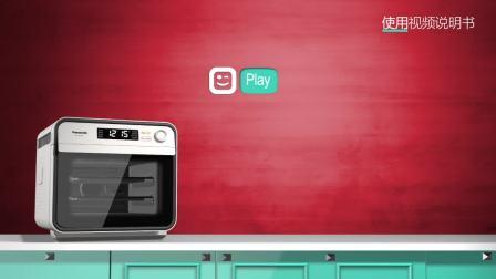 蒸烤箱使用视频说明书