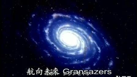字幕版超星神08