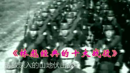 林彪经典的十大战役