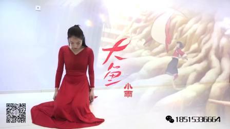 大鱼舞蹈 抒情现代舞爵士 简单易学现代舞 阔少编舞 北京舞蹈工作室