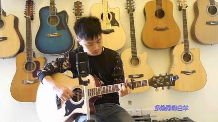 徐秉龙/沈以诚《白羊》吉他弹唱教学C调简单版教程