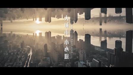 金科广告片《大城市 小心愿》