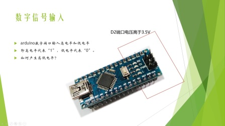 arduino-第4课-数字信号输入