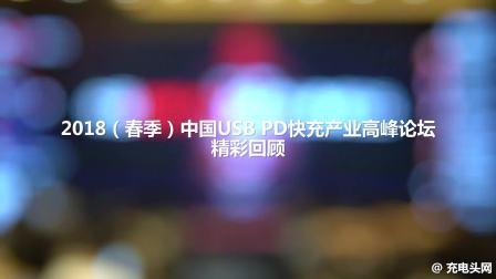 2018年(春季)USB PD快充产业高峰论坛精彩回顾