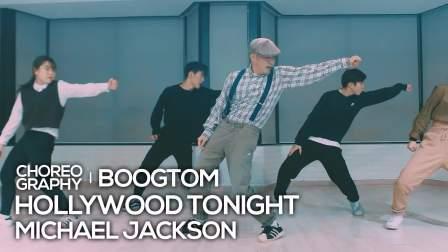 Michael Jackson - Hollywood Tonight : Boogtom 编舞
