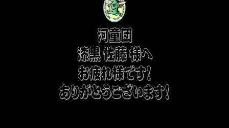 20180401漆黒佐藤胴上げ