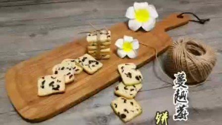 涛声万能小锅(蔓越莓饼干)