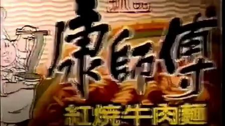 自制广告-1993年康师傅方便面广告《介绍篇》30秒