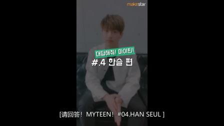 [Makestar]MYTEEN项目2_7_请回答MYTEEN_HANSEUL