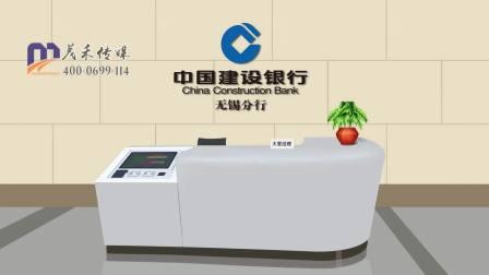 【MG动画】 建设银行教育警示-找无锡茂禾影视