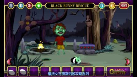 黑兔子救援攻略语音解说:魔法女王密室逃脱攻略系列之1582