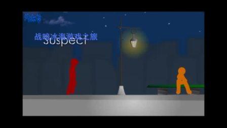 战暗冰海#Suspect怀疑 侦探和嫌疑犯