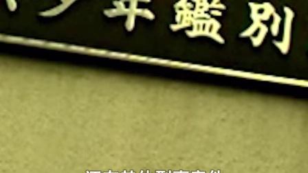 日本史上最邪恶犯罪!少年犯缘何被轻判
