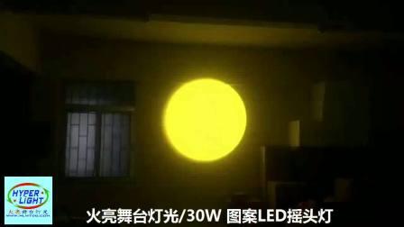 KTV包房智能灯光30W 60W LED 摇头图案灯 酒吧灯光 舞台灯光 灯光秀