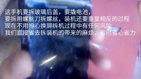 大春科技压屏机_华为nova青春版只把总成拆起来换掉外屏全过程