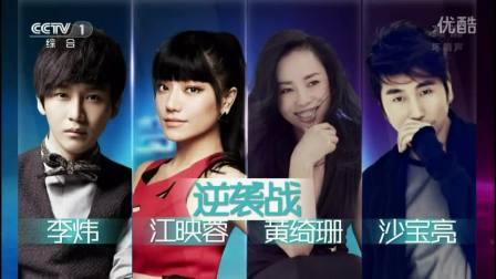 《梦想星搭档》第十期   (2013-12-27)