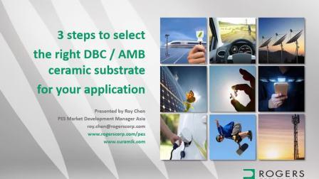 在线研讨会-三个步骤助挑选合适DBC/AMB基板