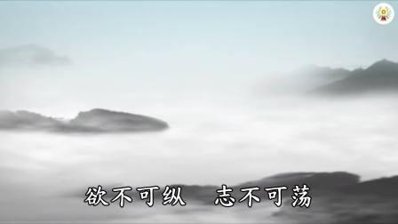 座右箴(憨山大师)