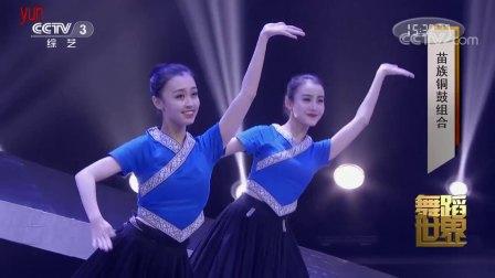 苗族铜鼓组合 表演:中央民族大学舞蹈学院