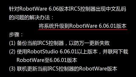 升级IRC5控制器系统处理RW6.06版本中文乱码问题