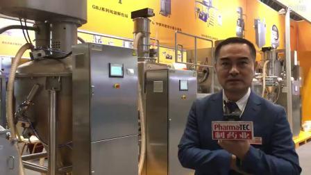 第55届重庆药机展 产品介绍 3——全密闭中药粉碎混合计量系统