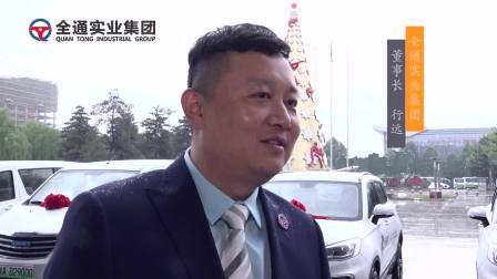 彰显陕西企业担当 全通实业集团再次助力丝博会