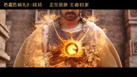 """《巴霍巴利王2:终结》""""能量风暴""""特辑 同档期口碑最佳影片"""