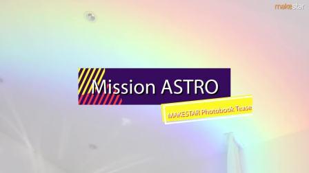 [Makestar]ASTRO写真集2_24_ Mission预告片