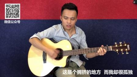 【黑皮吉他屋】赵雷《鼓楼》吉他弹唱教学