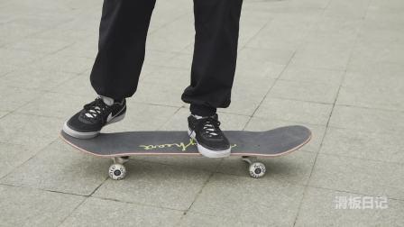 滑板日记教学 滑板教学 fs oliie教学 OLLIE外转 基础动作教学
