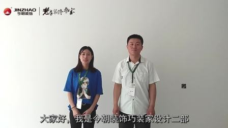 今朝装饰设计师马晓盼讲解墙面处理工艺