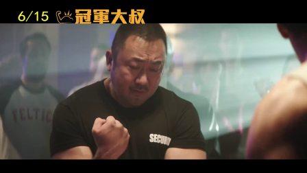 马东锡大叔运动喜剧《冠军》台版预告片
