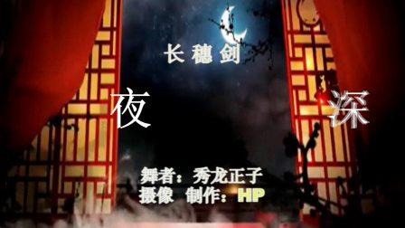 长穗剑:夜深沉