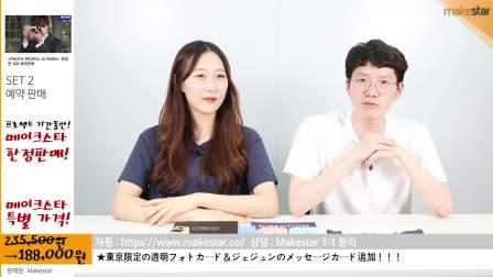 [Makestar]<photo people>周边_2_用户评