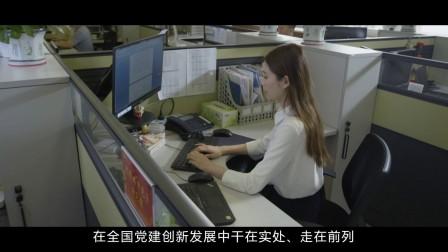 口行党建成果展示片